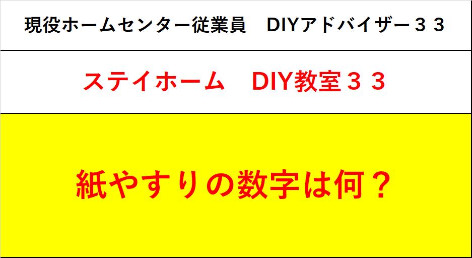 f:id:DIY33:20200429222533p:plain