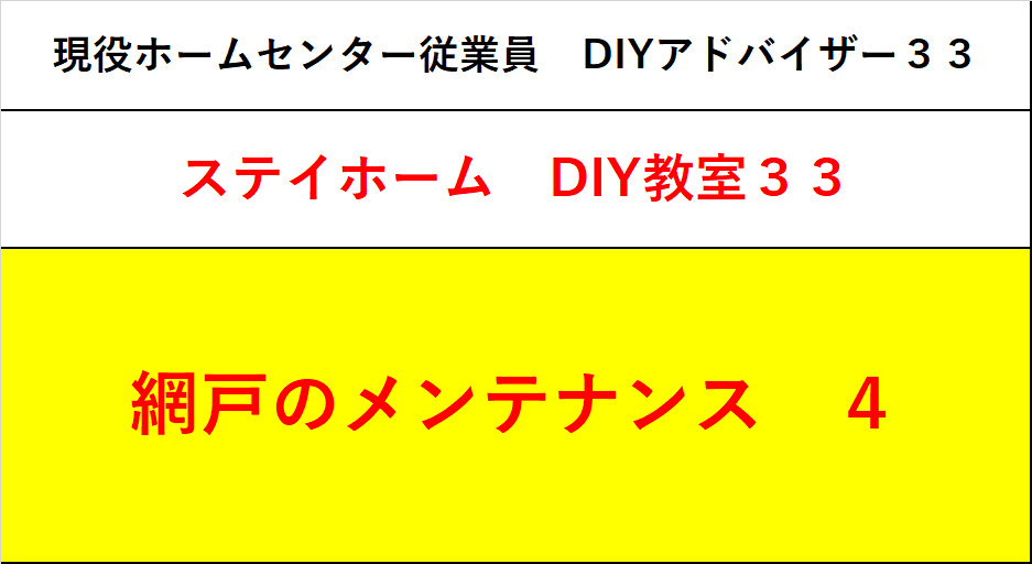 f:id:DIY33:20200430083751p:plain