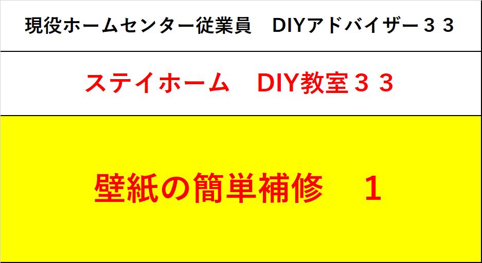 f:id:DIY33:20200502162237p:plain
