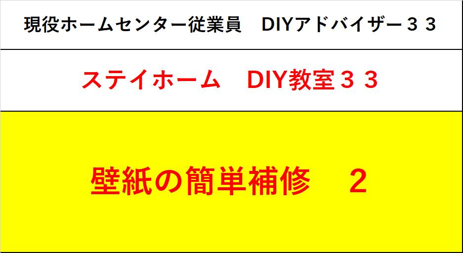 f:id:DIY33:20200502163523p:plain