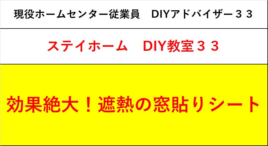 f:id:DIY33:20200502222805p:plain
