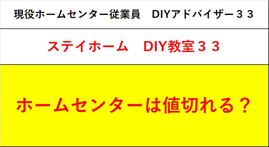 f:id:DIY33:20200502225435p:plain