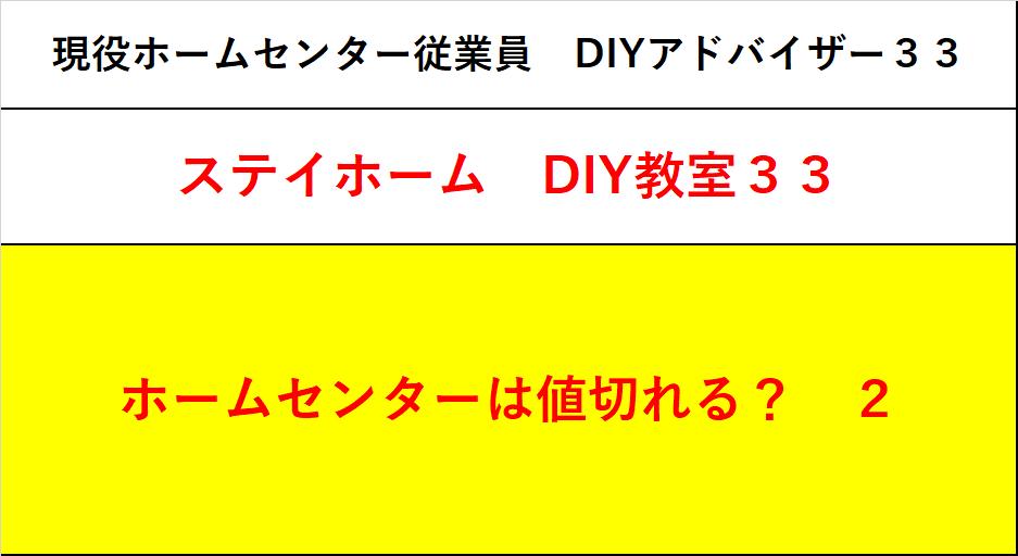 f:id:DIY33:20200502230329p:plain
