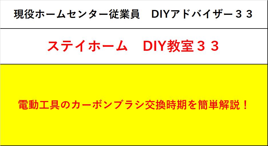 f:id:DIY33:20200503074404p:plain