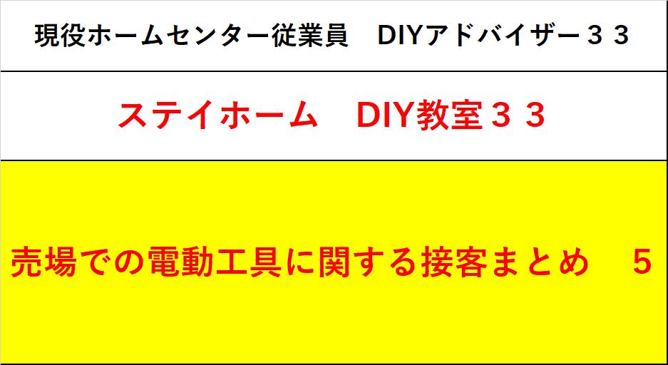 f:id:DIY33:20200504002441p:plain
