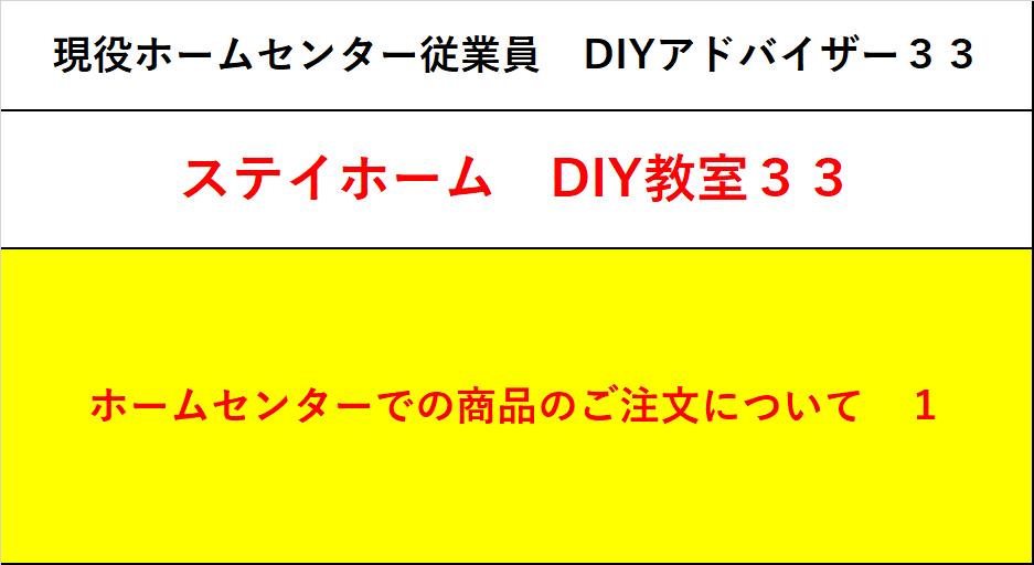 f:id:DIY33:20200504061519p:plain
