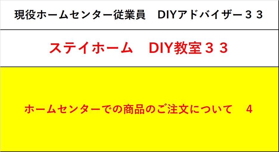 f:id:DIY33:20200505085829p:plain