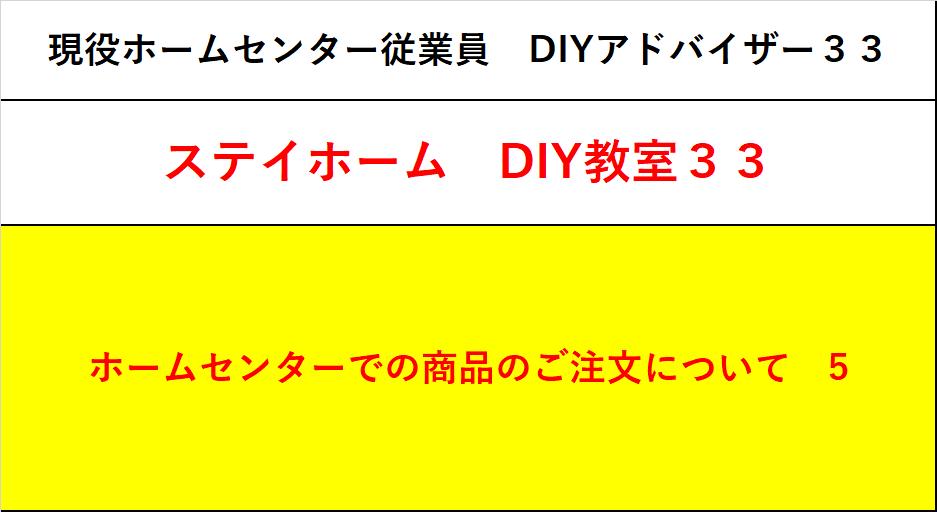 f:id:DIY33:20200505090644p:plain
