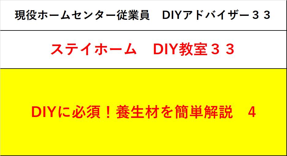 f:id:DIY33:20200505111353p:plain