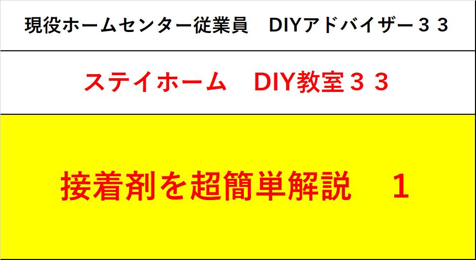 f:id:DIY33:20200505144450p:plain
