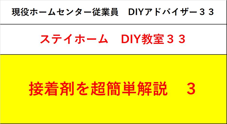 f:id:DIY33:20200505202040p:plain