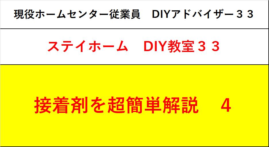 f:id:DIY33:20200506071640p:plain