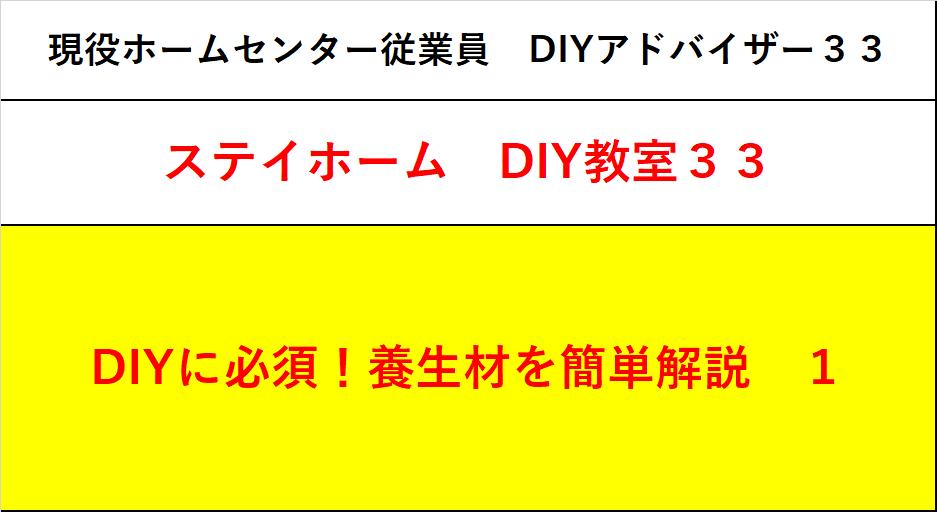 f:id:DIY33:20200506213506p:plain