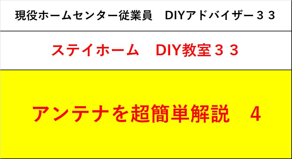 f:id:DIY33:20200507002141p:plain