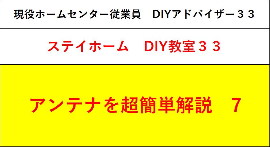 f:id:DIY33:20200507074141p:plain