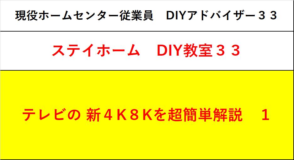 f:id:DIY33:20200508065146p:plain
