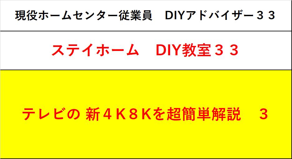 f:id:DIY33:20200508071229p:plain