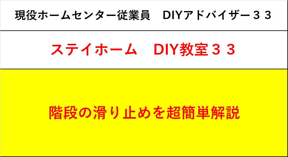 f:id:DIY33:20200509071631p:plain