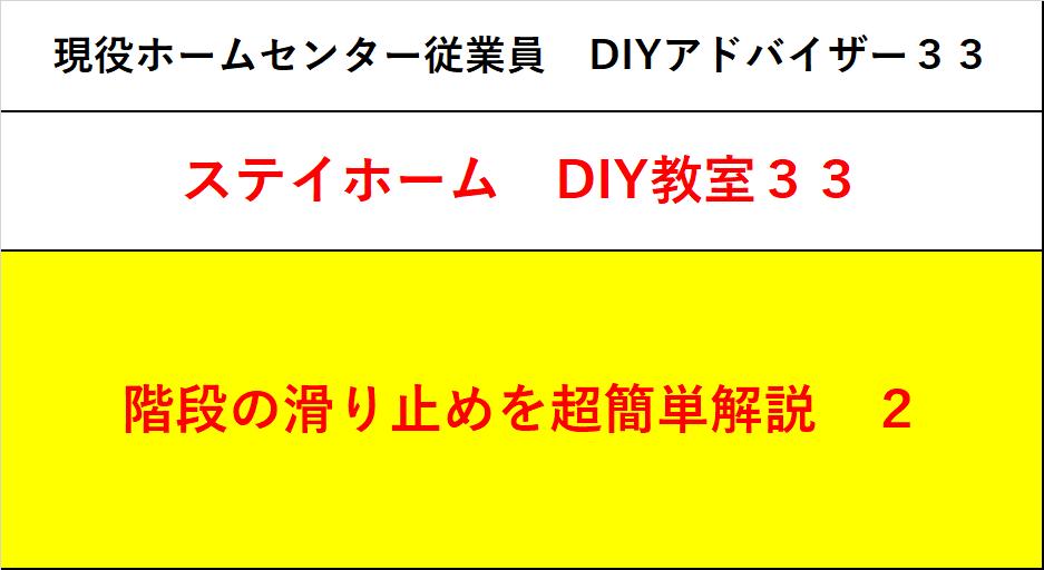 f:id:DIY33:20200509072847p:plain