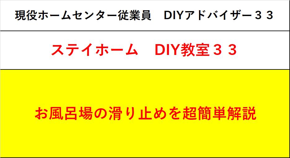 f:id:DIY33:20200509073846p:plain
