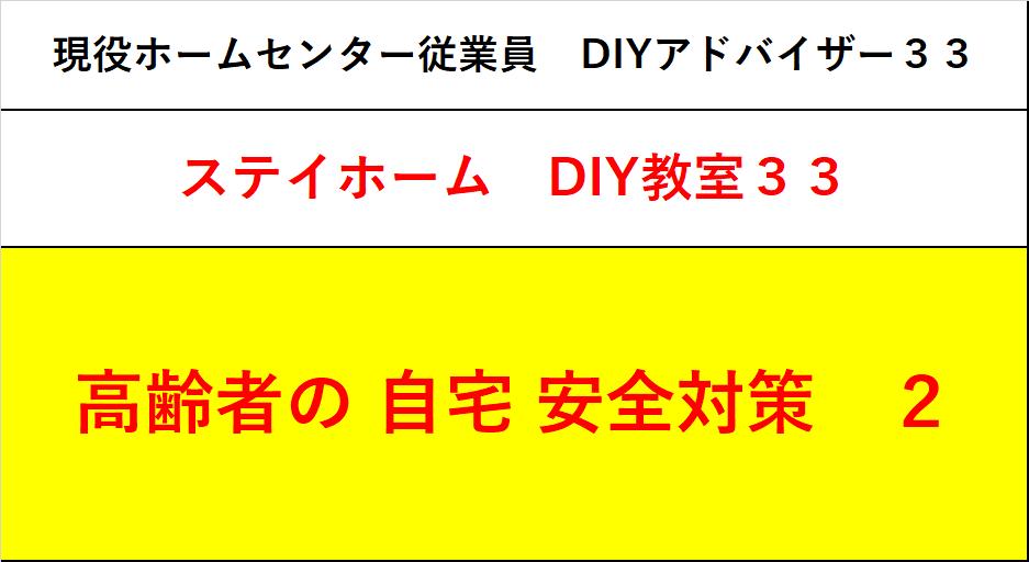 f:id:DIY33:20200510080939p:plain