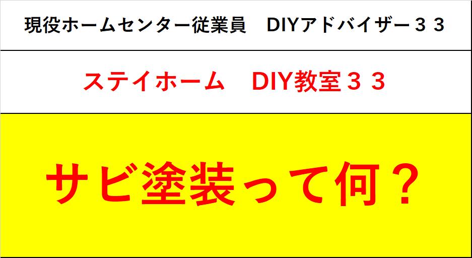 f:id:DIY33:20200510164506p:plain