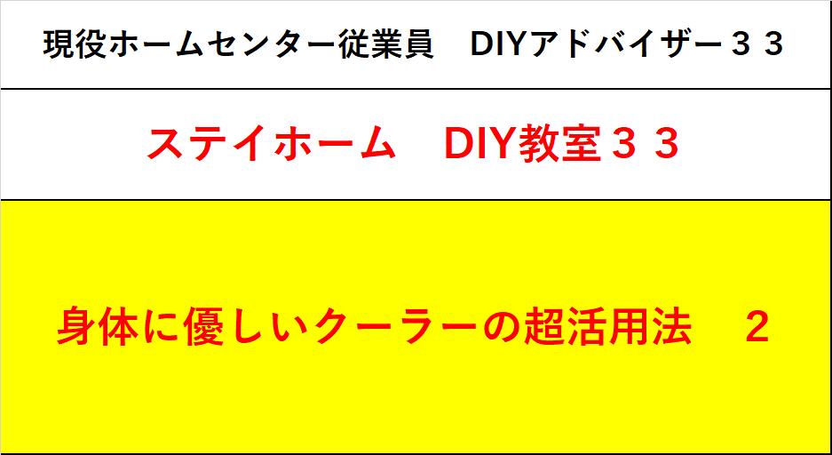 f:id:DIY33:20200514172828p:plain