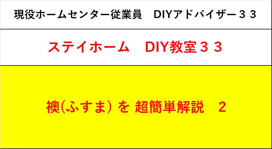 f:id:DIY33:20200515215747p:plain
