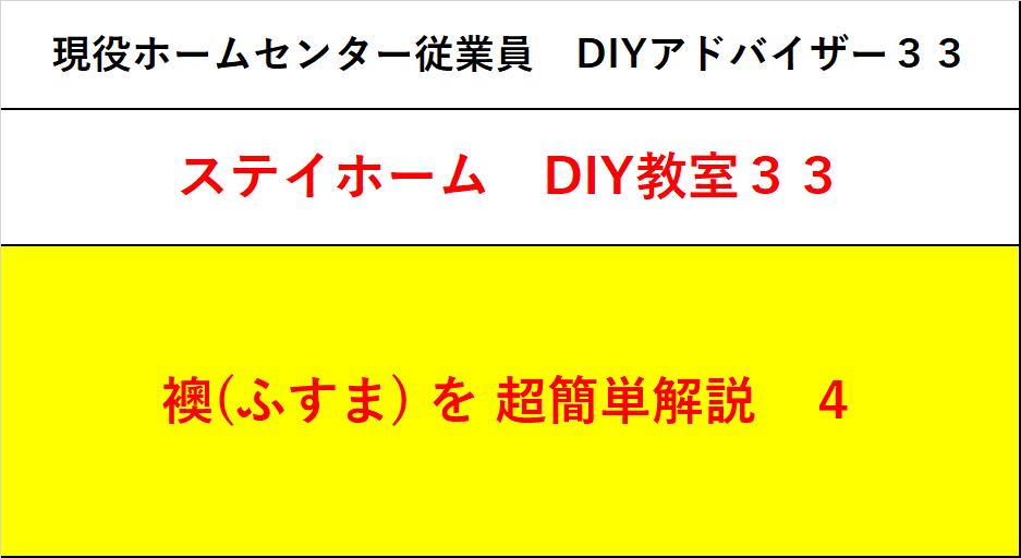 f:id:DIY33:20200516103200p:plain