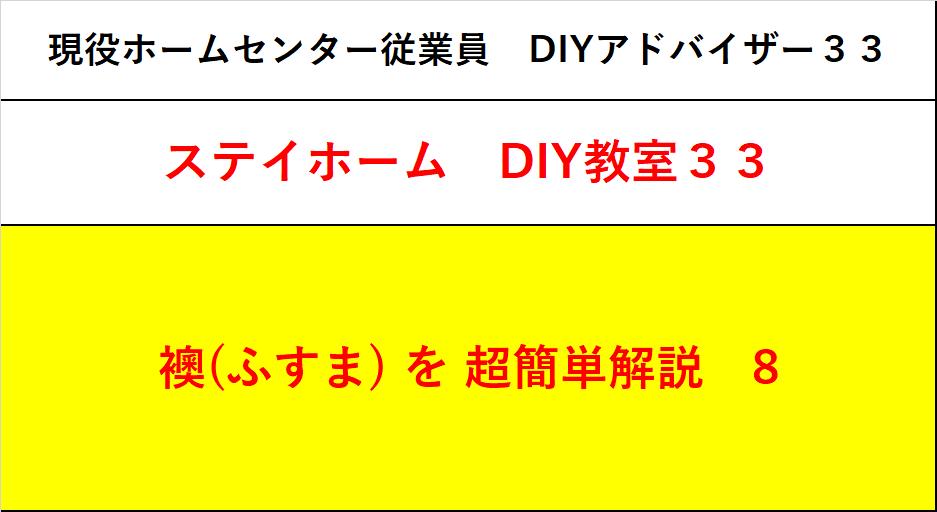 f:id:DIY33:20200516204340p:plain