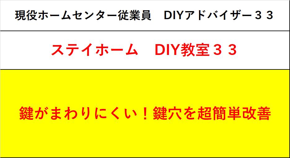 f:id:DIY33:20200517180843p:plain