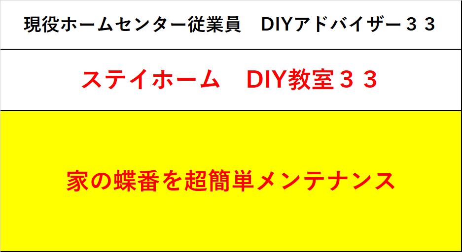 f:id:DIY33:20200517202751p:plain