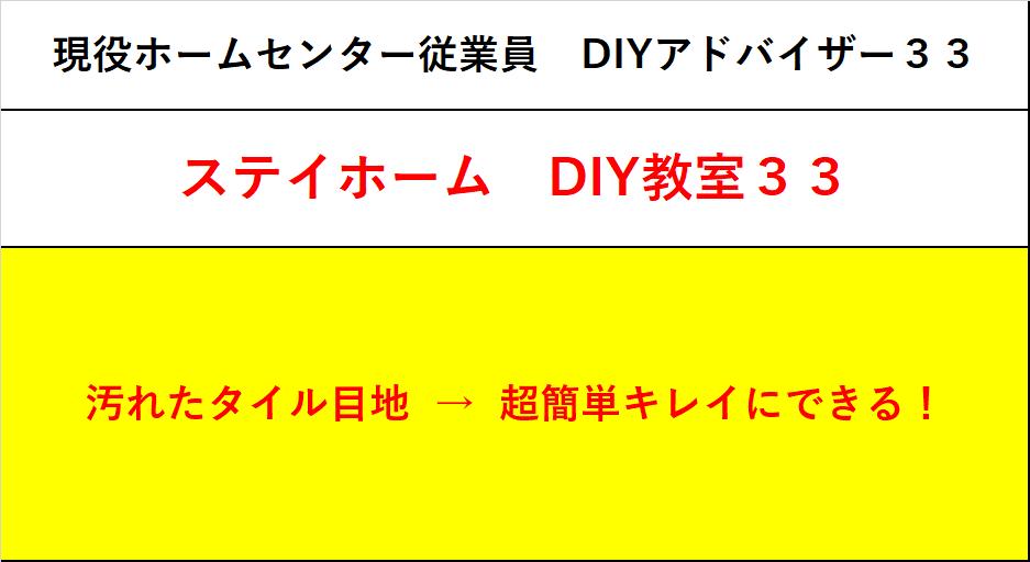 f:id:DIY33:20200517222119p:plain