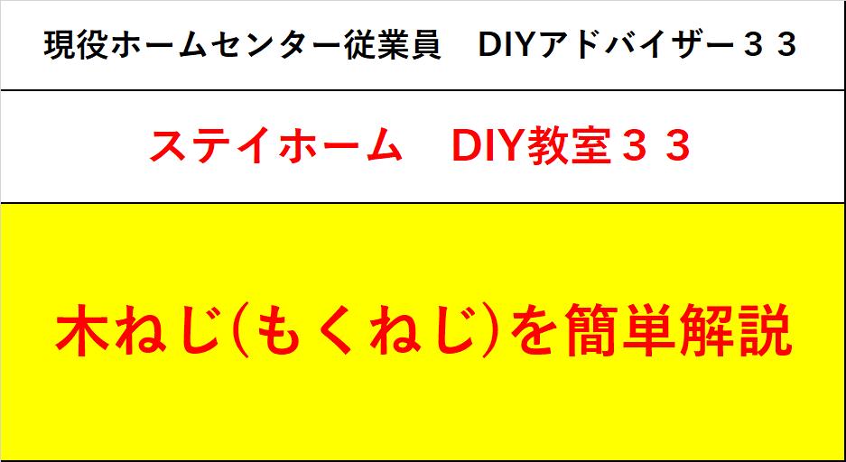 f:id:DIY33:20200517231324p:plain