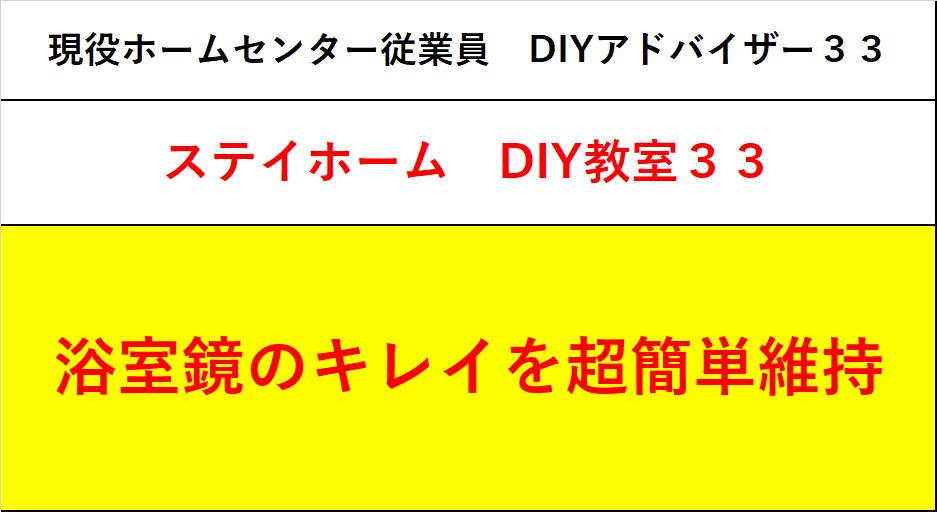 f:id:DIY33:20200517233944p:plain