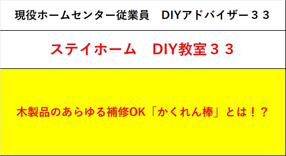 f:id:DIY33:20200519113723p:plain