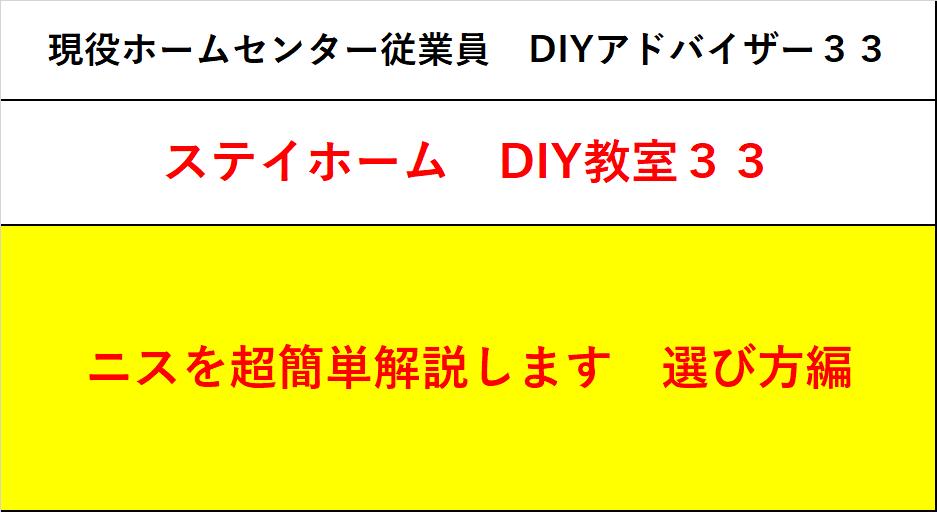 f:id:DIY33:20200519123558p:plain