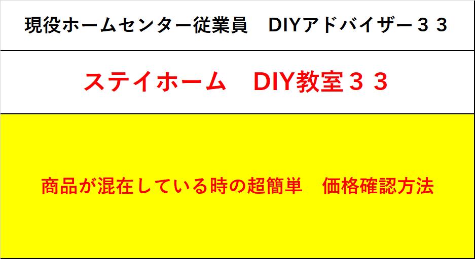 f:id:DIY33:20200521074758p:plain
