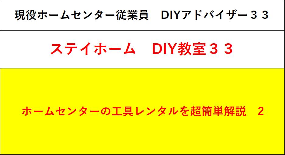 f:id:DIY33:20200521080820p:plain