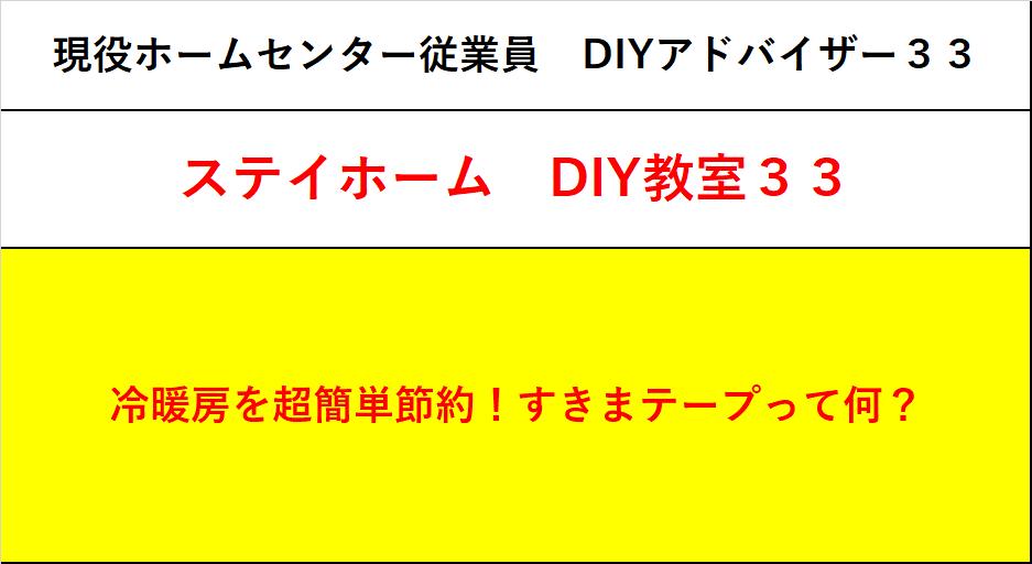 f:id:DIY33:20200522082610p:plain
