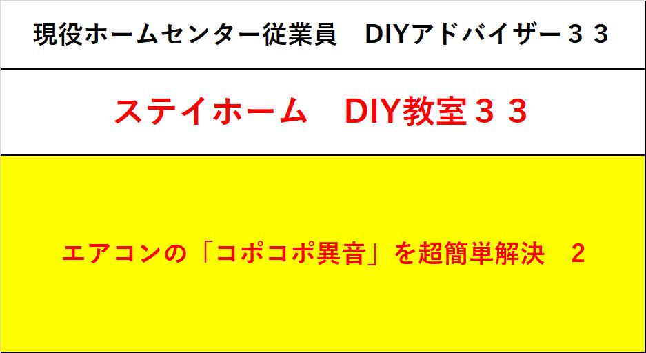 f:id:DIY33:20200523124802p:plain
