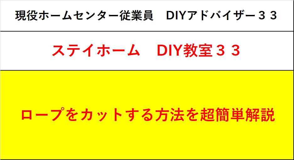 f:id:DIY33:20200523191001p:plain