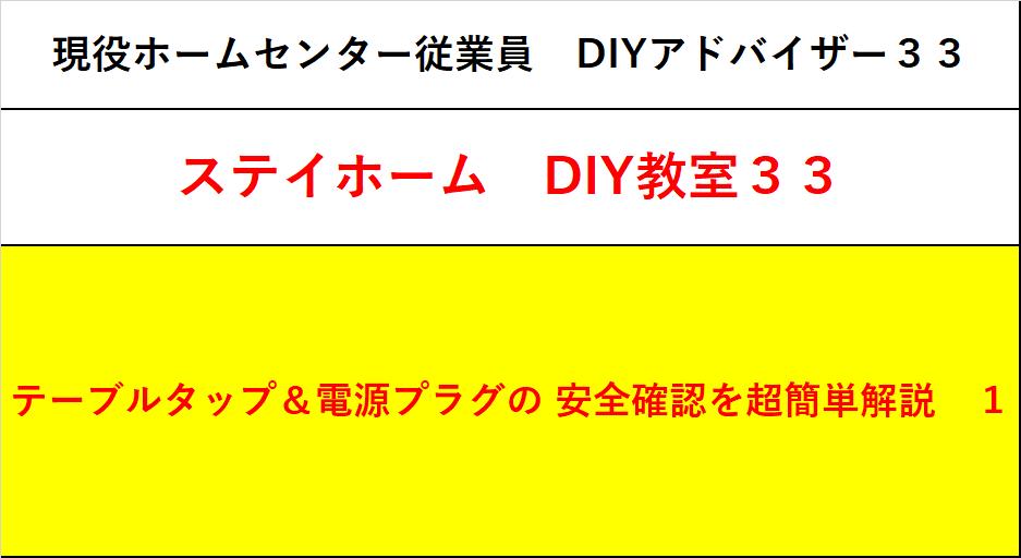 f:id:DIY33:20200523222004p:plain