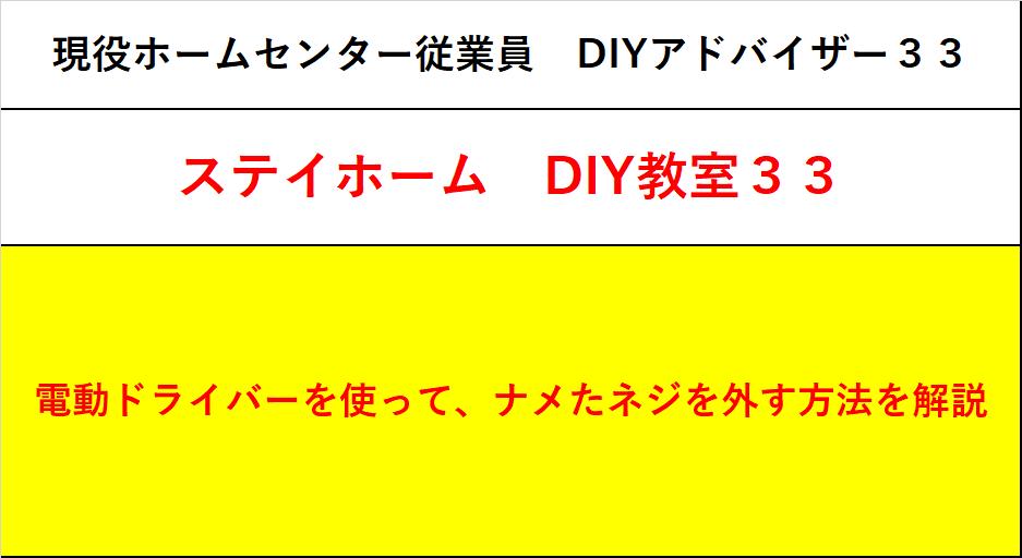 f:id:DIY33:20200524080717p:plain