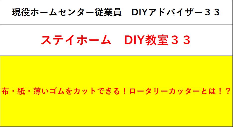 f:id:DIY33:20200526140211p:plain