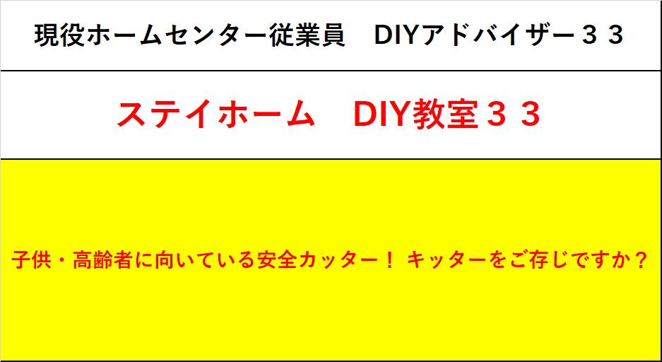 f:id:DIY33:20200526141724p:plain