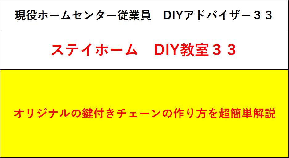 f:id:DIY33:20200526142358p:plain