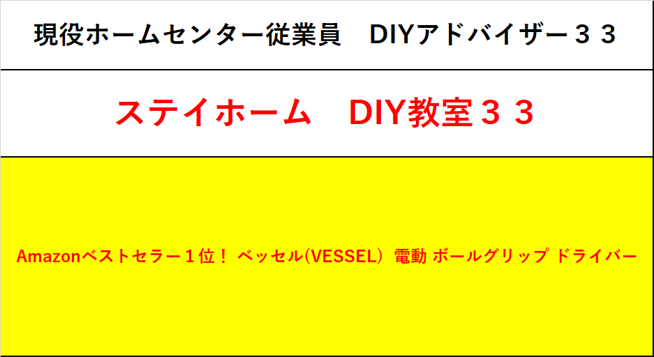 f:id:DIY33:20200526230204p:plain