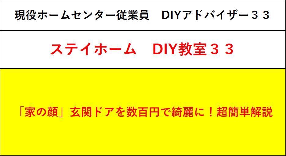 f:id:DIY33:20200528071829p:plain
