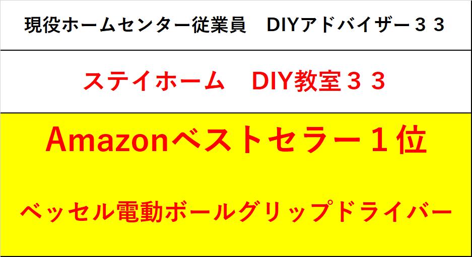 f:id:DIY33:20200610082926p:plain
